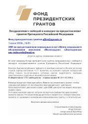 Письмо Фонд президентских грантов